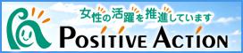 厚生労働省管轄 ポジティブアクション応援サイトに登録