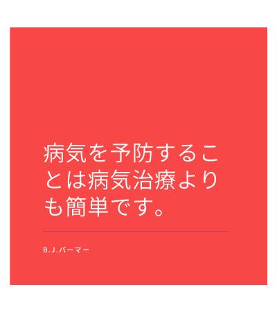 予防医療@オーシャンキッズ